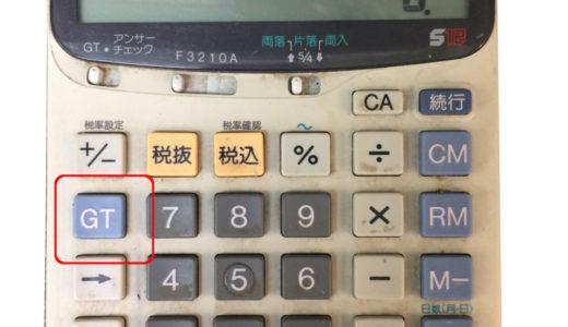 計算機の「CM」「RM」「M+」「M-」の使い方のことを調べてみました。また、スマホアプリ「計算機プラス無料」も便利!